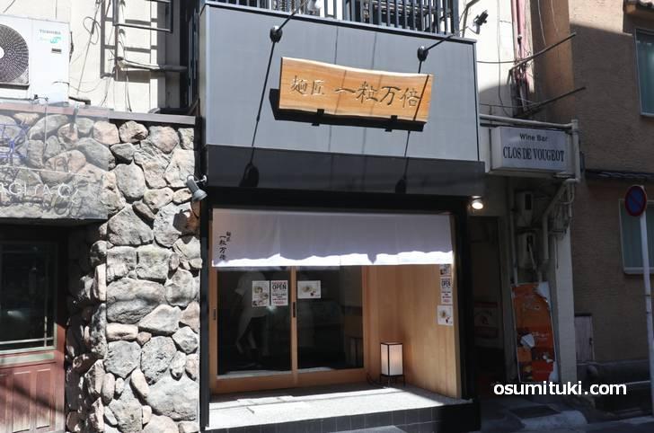 中京区のラーメン注目新店は「麺匠 一粒万倍」