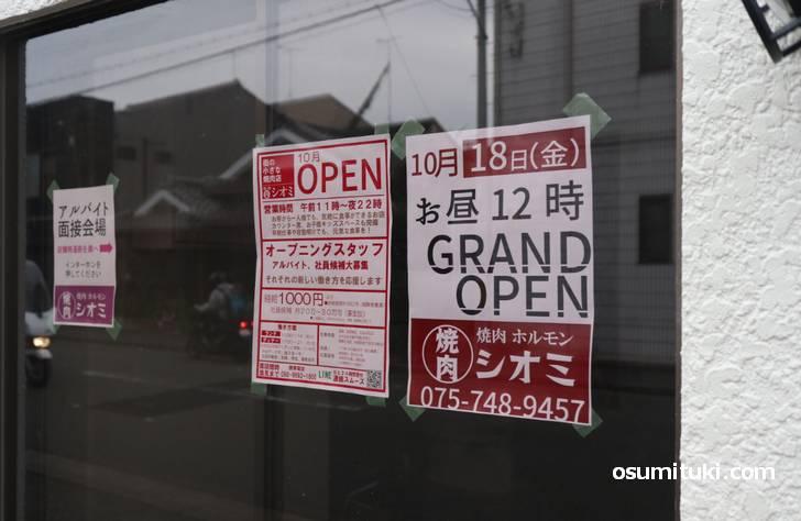 2019年10月18日オープン 焼肉シオミ