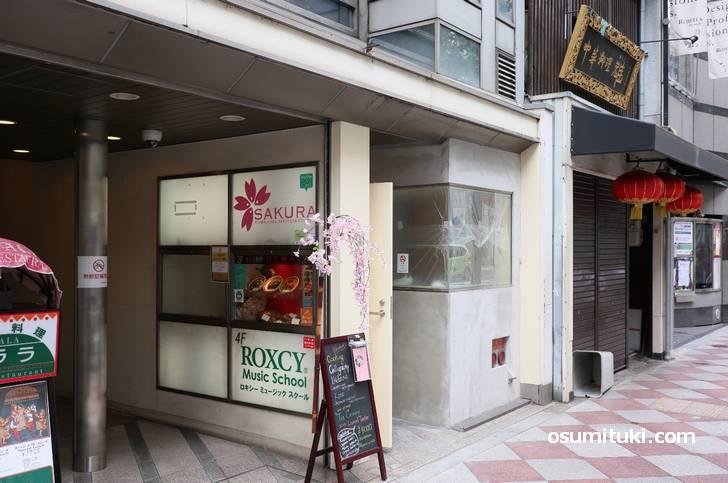 オムライス専門店 神田たまごけん(外観工事写真)