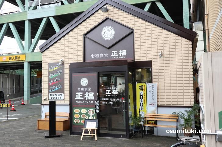 2019年9月8日オープン 令和食堂 正福