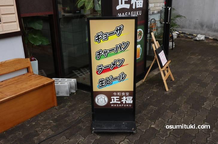 餃子、炒飯、ラーメンのお店です(令和食堂 正福)