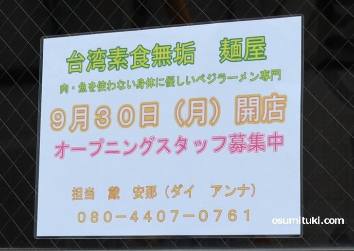 2019年9月30日オープン 台湾素食無垢 麺屋
