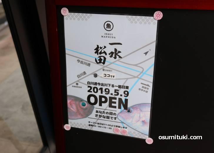 2019年5月9日オープン 一水松田