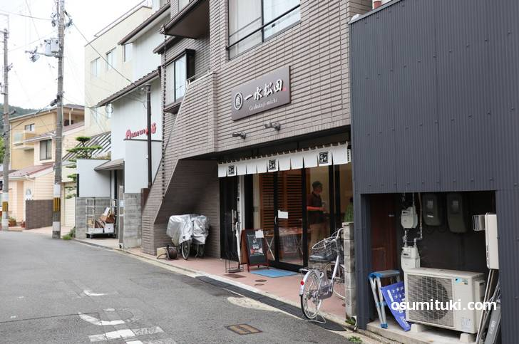 一水松田(店舗外観写真)