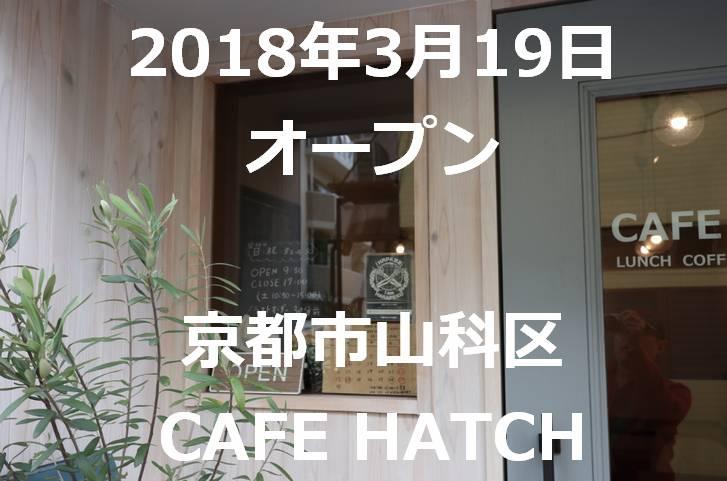2018年3月19日オープン CAFE HATCH (京都市山科区)