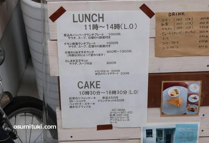 ランチ時間以外はケーキセット(650円)があります