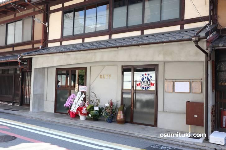 自家焙煎カフェ・パン・洋食新店「RUFF」