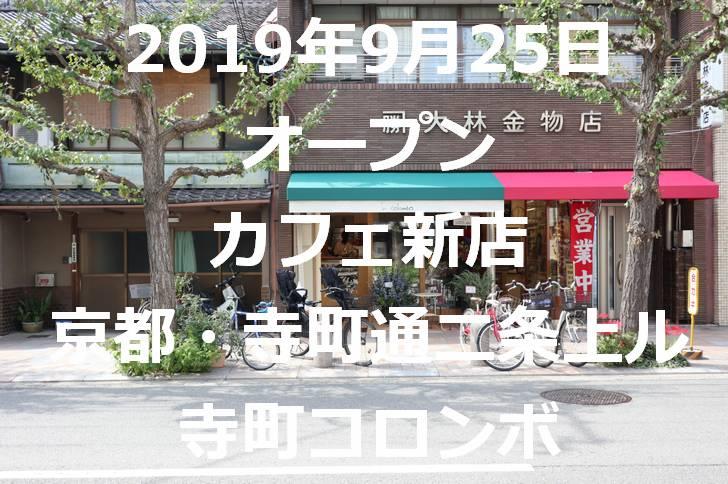2019年9月25日オープン 寺町コロンボ