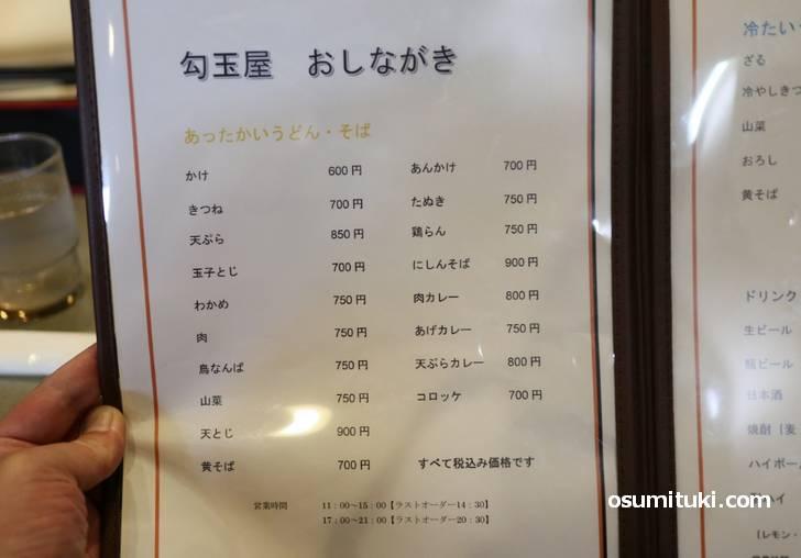 温かい麺のメニュー