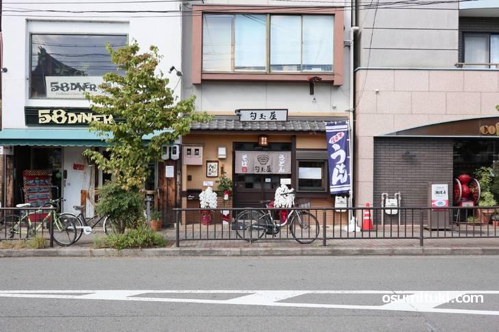 勾玉屋(店舗外観写真)