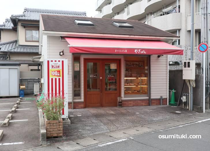 やぎぱん(京都市西京区)