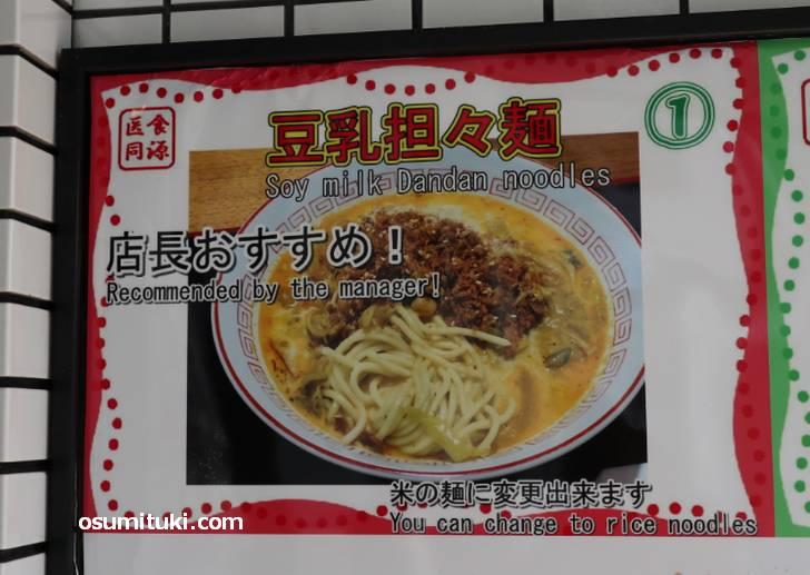 豆乳担々麺 500円