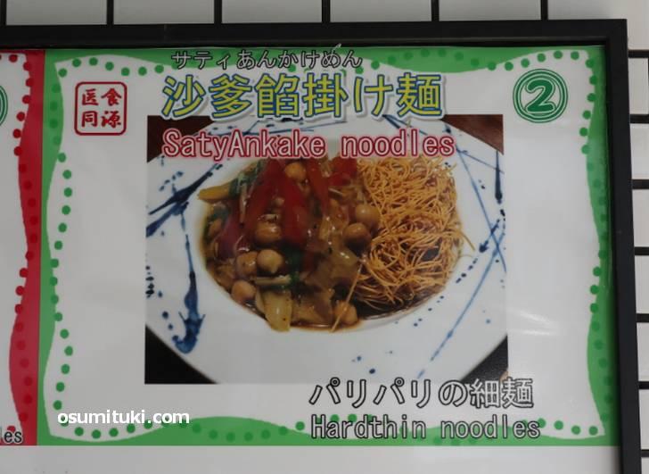 サティ餡掛け麺 500円