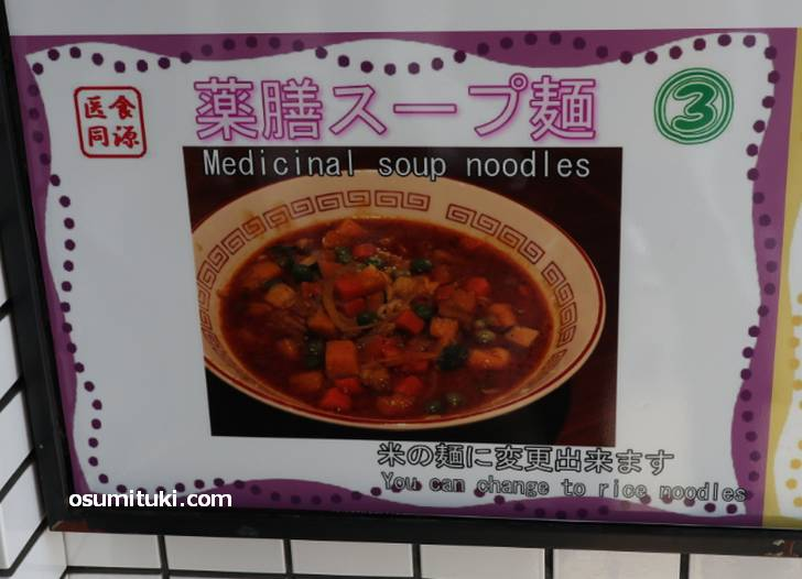 薬膳スープ麺 500円