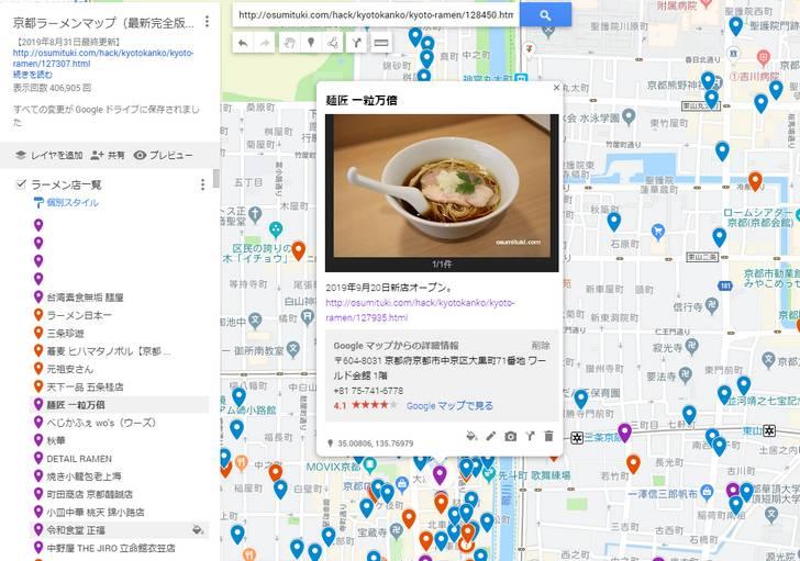 京都ラーメンマップ(2019年9月号)