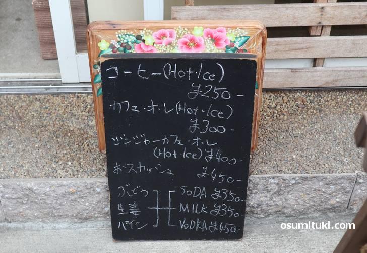 コーヒー250円から!?