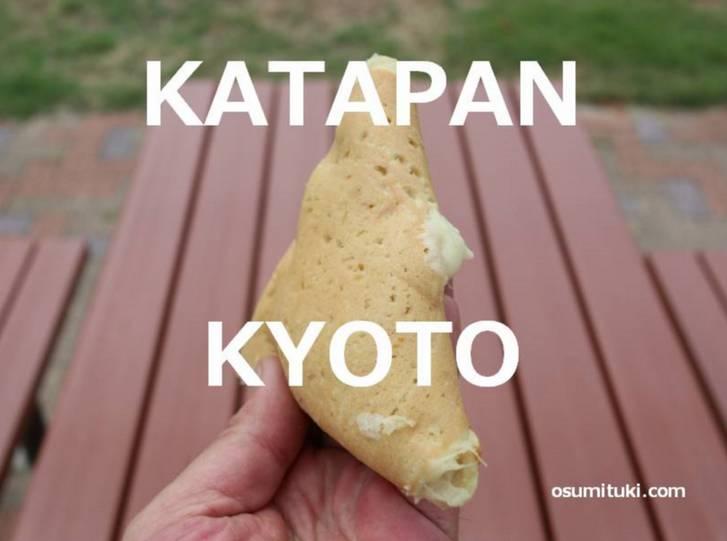 京都には謎のスイーツ「KATAPAN」というのが存在していた