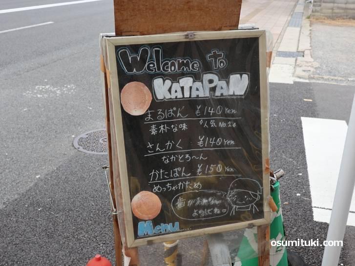 カタパン屋で売られている京都スイーツ