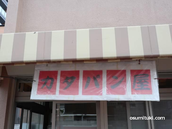 京都の「カタパン屋」はどこにある?