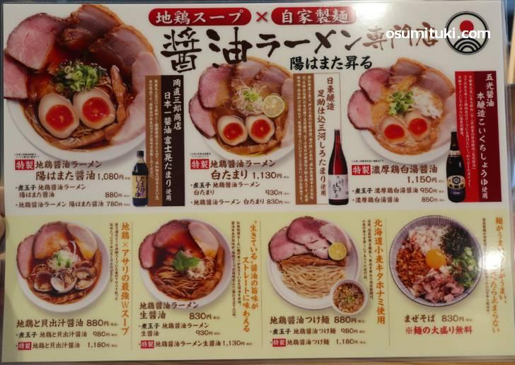 地鶏スープと自家製麺で醤油にこだわったお店