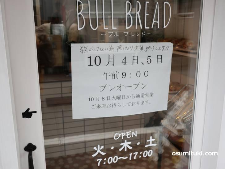 10月4日と5日は朝9時からプレオープン(BULL BREAD)