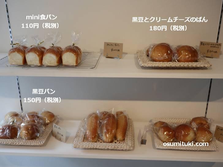食パン、それにお惣菜パンなど10種類ほどのパンがありました(BULL BREAD)