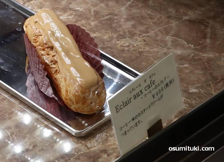 エクレール オ カフェ(コーヒーのエクレア)400円