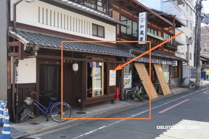 京町家の軒先が店舗(のすけカフェ)