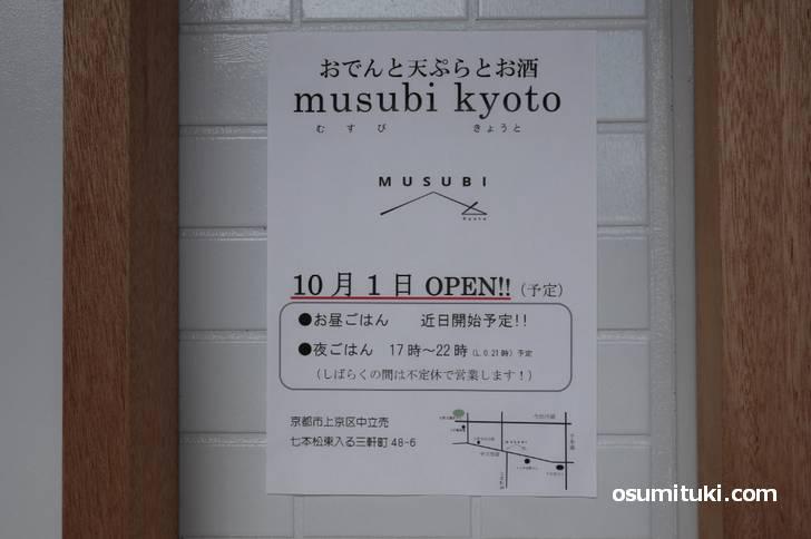 2019年10月1日オープン musubi kyoto