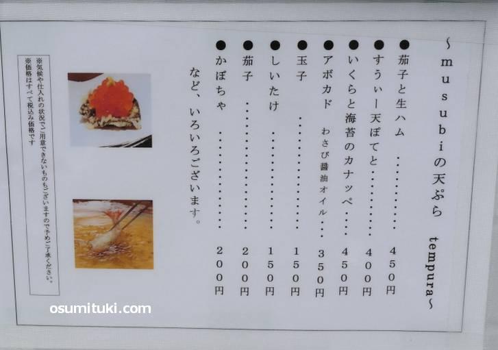 天ぷらは150円~450円