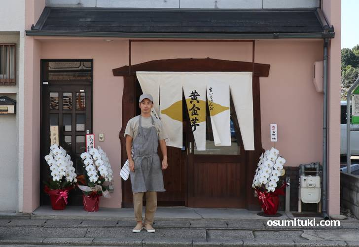 京都・鳴滝の近くに和菓子「京甘藷(きょうかんしょ)」さんが新店オープン