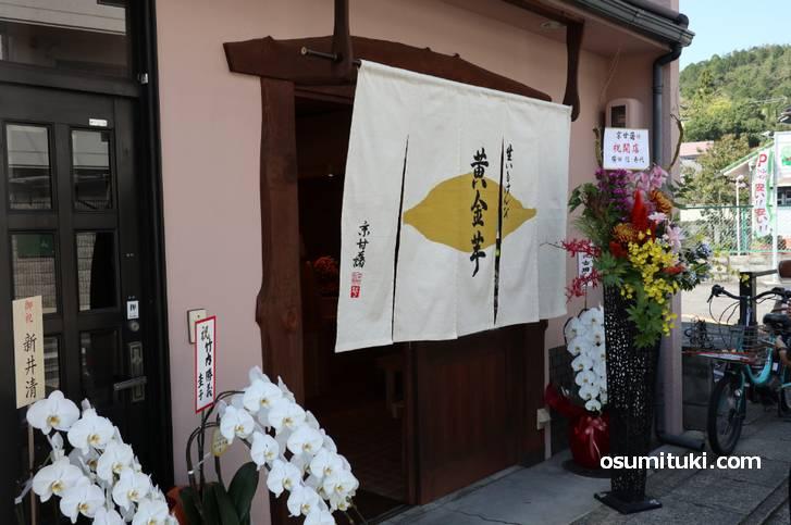 京甘藷 (きょうかんしょ)さんは桃花春跡地で開業します