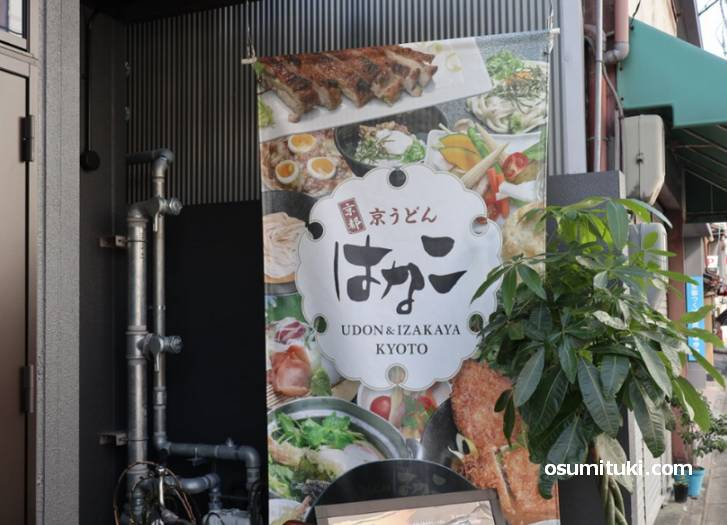 2019年8月5日オープン 京うどん はなこ 京都駅前店