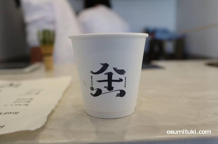 日本茶スタンドです(八十八良葉舎)