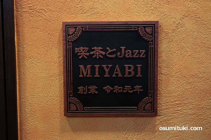 屋号は「喫茶とJazz MIYABI」、創業は「令和元年」となっています