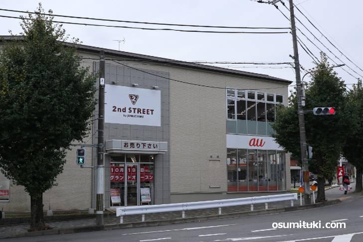 2019年10月19日オープン 2nd STREET 京都北山店