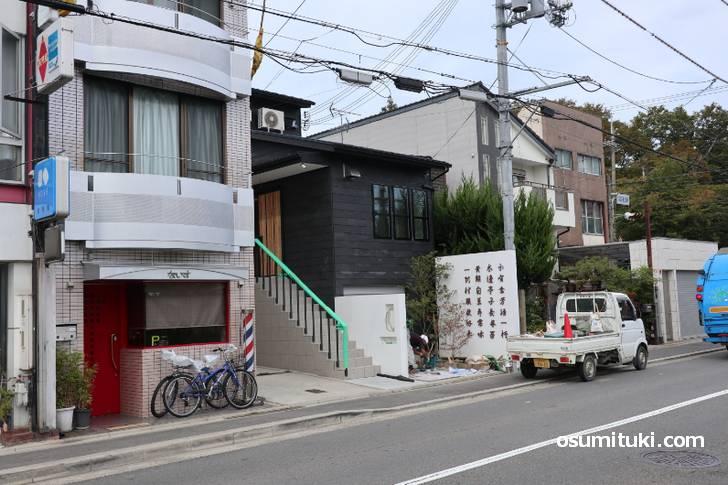2019年11月4日オープン 仁修樓(にんしゅうろう)