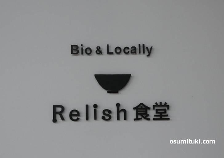 2019年10月11日オープン Relish食堂(レリッシュ食堂)