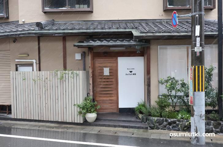 Relish食堂(レリッシュ食堂)