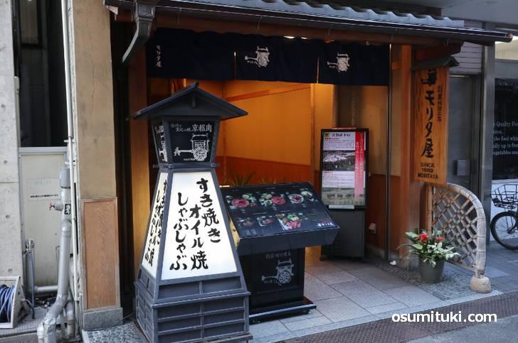 モリタ屋四条猪熊本店(店舗入口写真)