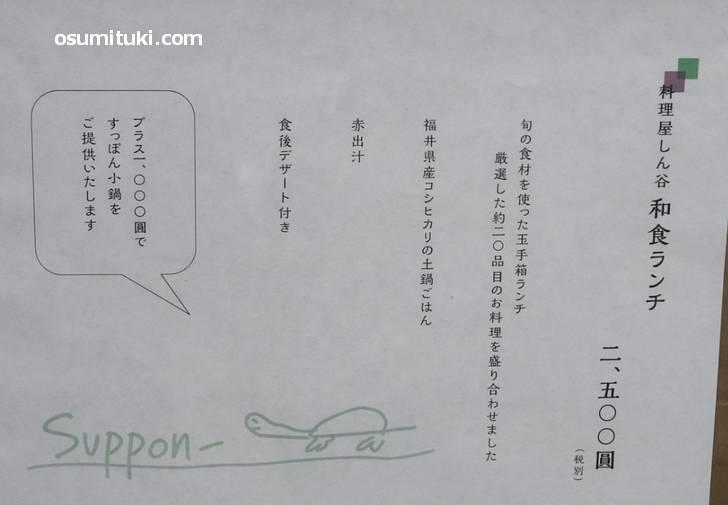 和食ランチは20種類の料理盛り合わせで2500円