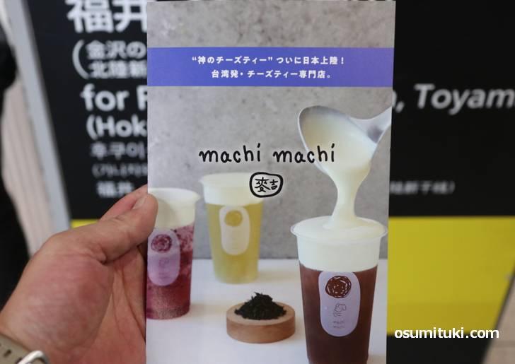 machi machi は台湾発のチーズティー専門店