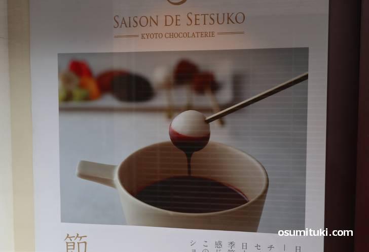 2019年10月29日オープン セゾン ド セツコ京都ショコラトリー