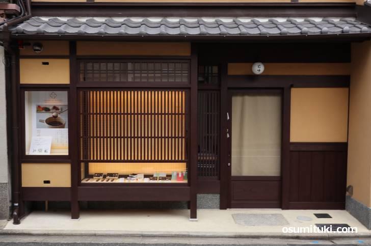 セゾン ド セツコ京都ショコラトリー(店舗外観写真)
