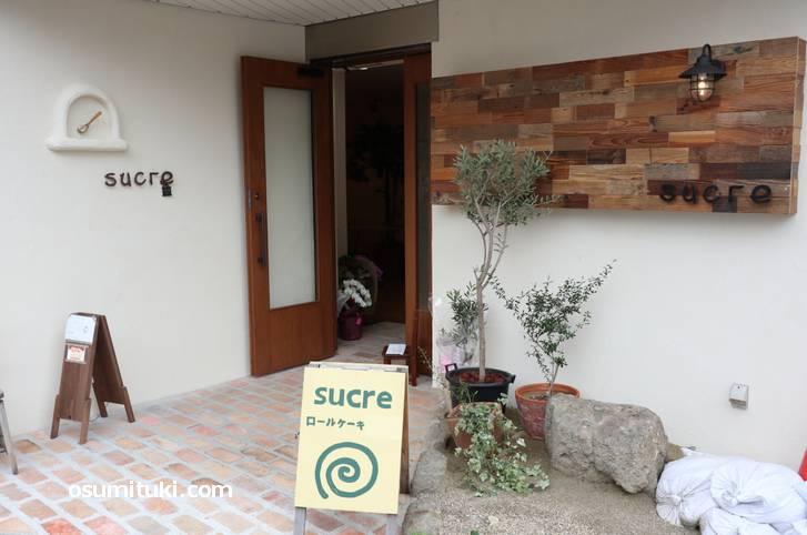 2019年10月4日オープン ロールケーキ sucre(シュクレ)
