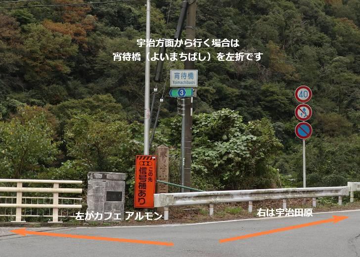 宇治から宇治田原へ向かう途中「宵待橋」を左折です