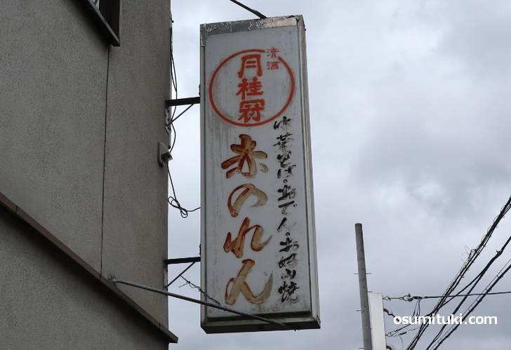 宇治田原町に昔からある大衆食堂です(赤のれん)