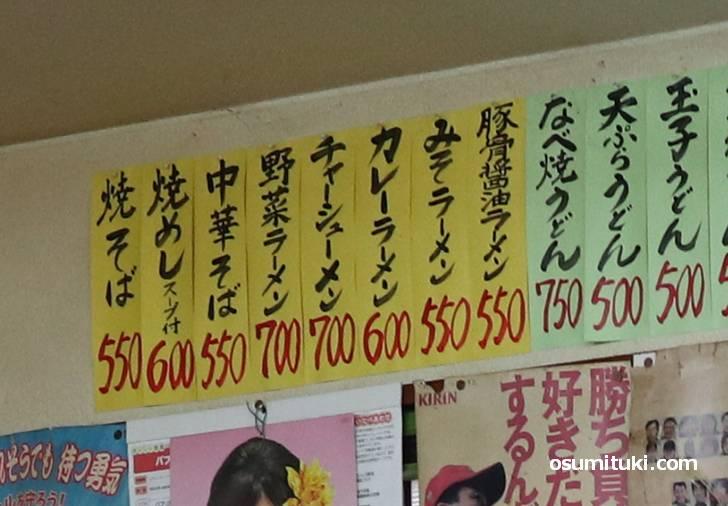 ラーメンは550円から、チャーハンも600円と庶民的な価格です