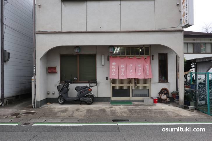 赤のれん(店舗外観写真)