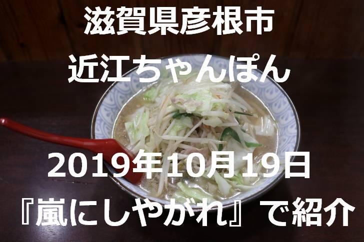 滋賀県彦根市の「近江ちゃんぽん」が『嵐にしやがれ』で紹介